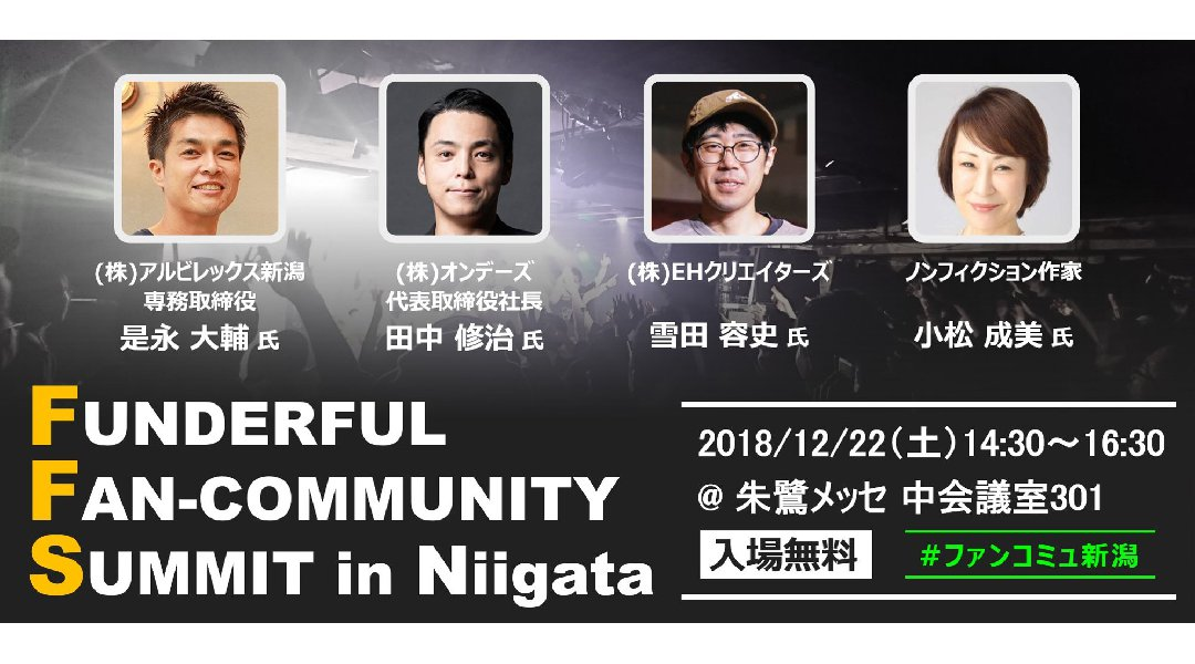 FUNDERFUL FAN-COMMUNITY SUMMIT in Niigata