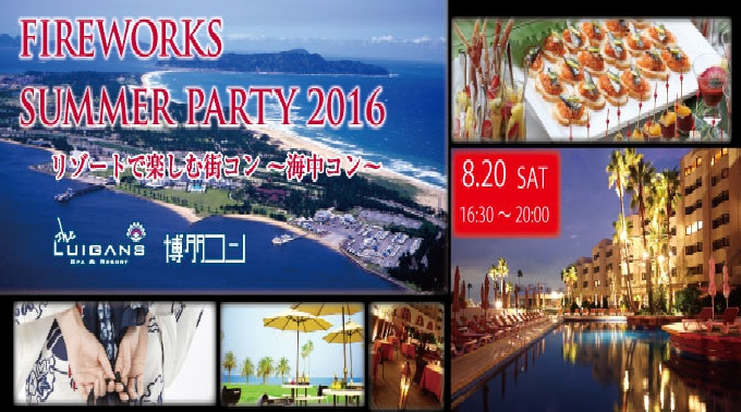Fireworks Summer Party 2016 inザ・ルイガンズ スパ & リゾート
