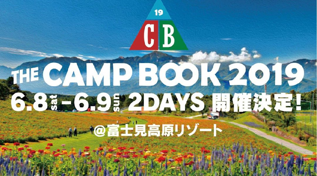 THE CAMP BOOK 2019 2019年6月8日(土),9日(日) 日程・出演者・タイムテーブル