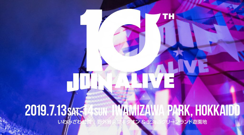 JOIN ALIVE 2019 いわみざわ公園 北海道 2019年7月13日(土),14(日) 日程・出演者・タイムテーブル