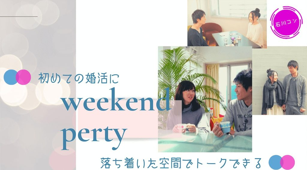 ★weekend party★