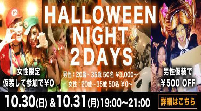 HALLOWEEN NIGHT 2DAYS !!!