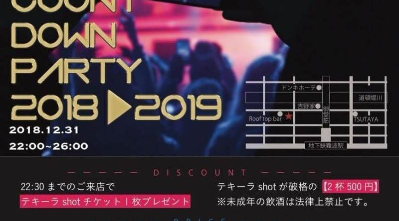 2018 → 2019 難波!COWNT DOWN PARTY!