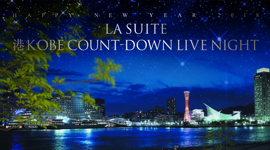 LA SUITE 港KOBE COUNT-DOWN LIVE NIGHT!