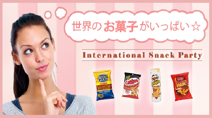 ★☆-International SNACK PARTY-☆★