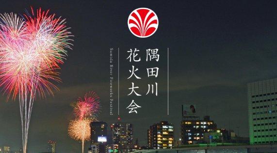 区 花火 2020 江戸川 大会