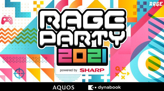 「RAGE PARTY 2021 powered by SHARP」 プロジェクトセカイ出場者が決定!VTuberや声優、ボカロPなどのエキシビションマッチ実現! 2月8日(月)より声優・中島由貴さん