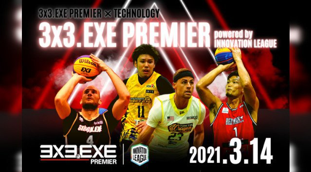 『3x3.EXE PREMIER powered by INNOVATION LEAGUE』開催決定のお知らせ 3人制プロリーグ「3x3.EXE PREMIER」 × TECHNOLOGY ゼビオグル