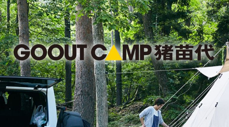 GO OUT CAMP 猪苗代 Vol.7 開催日・見所・チケット 出演者情報 タイムテーブル / 天神浜オートキャンプ場 福島県 音楽イベント フェス 2021