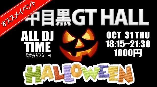 Nakameguro GT Halloween Party