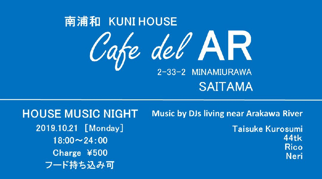 Cafe del AR -HOUSE MUSIC NIGHT-