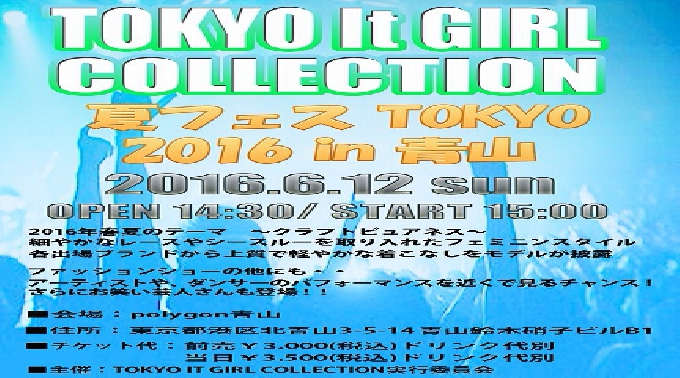 【TOKYO IT GIRL COLLECTION -夏フェスTOKYO2016 in 青山-】