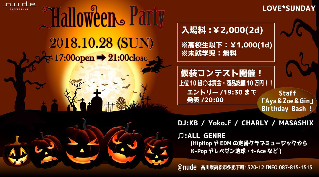 LOVE SUNDAY in Halloween Party