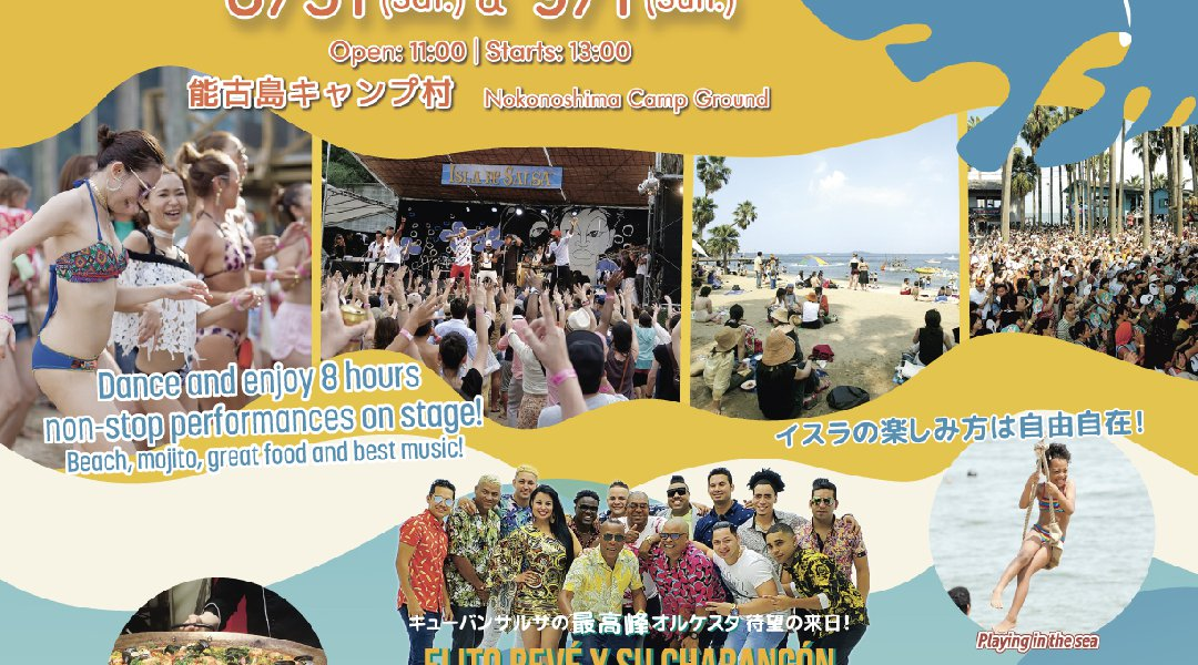 第23回「イスラ・デ・サルサ2019」 ISLA DE SALSA 2019 -World Beat Festival-