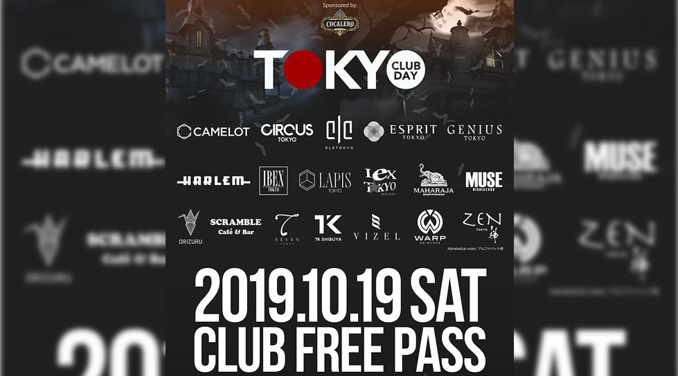 TOKYO CLUB DAY 10/19 You can access All clubs.The Biggest/ No.1 Club Crawl in JAPAN/Over 8000 people
