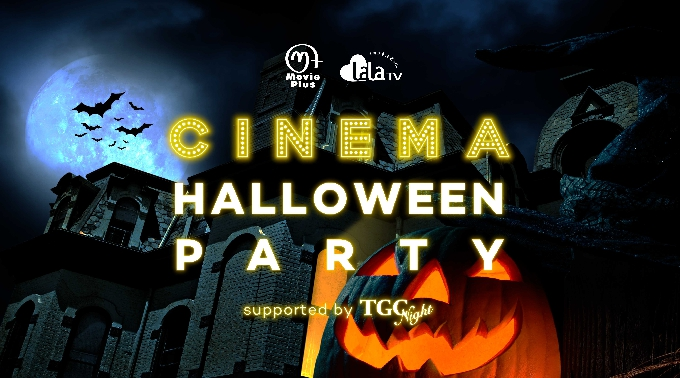 CINEMA HALLOWEEN PARTY 2017~supported by TGC Night~
