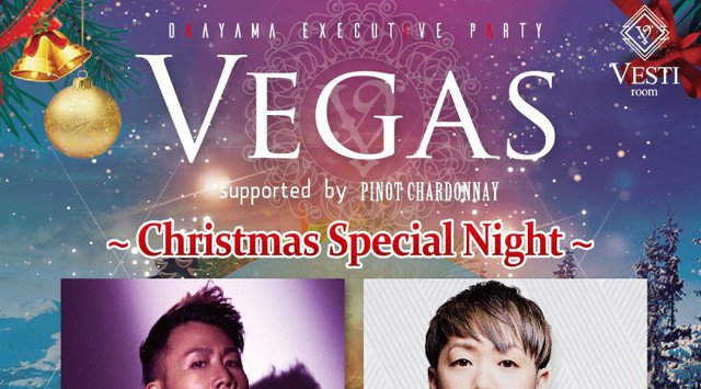 【VESTI Room:12/23 日曜日】今夜は人気イベント【Christmas Special After PARTY】開催!岡山最高クラスのミュージックスペース!