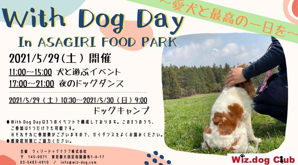 With Dog Dayイベント in あさぎりフードパーク