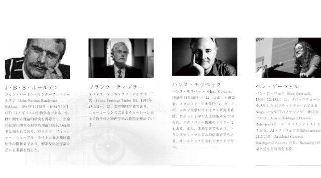 日本 トランス ヒューマニスト 協会