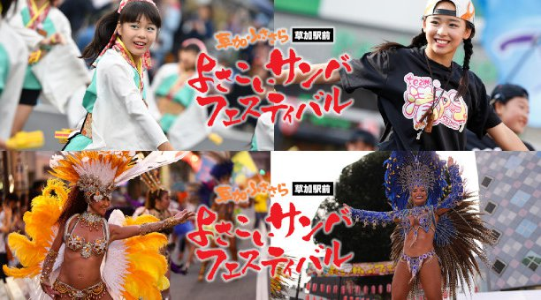 草加 よさこい サンバ フェスティバル 2019