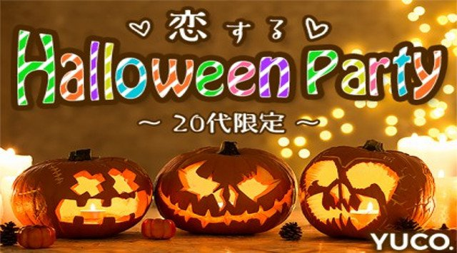 "YUCO ユーコ 10/27㈯""恋する♡Happyhalloween♪""PART"