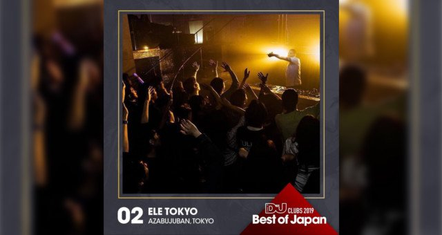 ELE TOKYO - エル東京 - 麻布十番 : DJ MAG JAPAN -Best of Japan 2019- TOP2