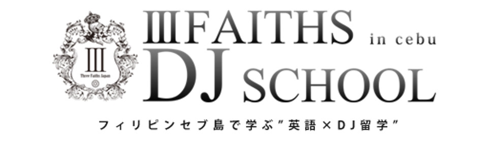 ⅢFAITHS DJ SCHOOL in セブ校-1