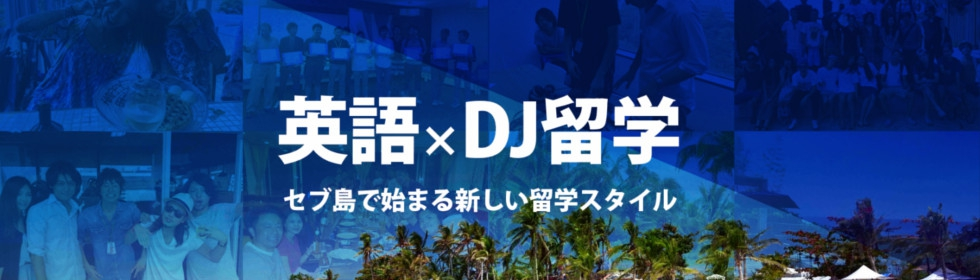 ⅢFAITHS DJ SCHOOL in セブ校-2