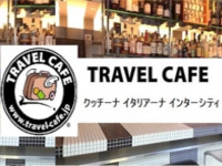 TRAVEL CAFE cucina italiana【閉店】