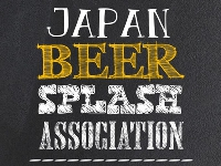 日本ビールかけ協会(Japan Beer Splash Association)